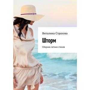 «Шторм» в Новосибирске: вышел сборник летних стихов Виталины Страховой