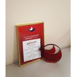 Проект «IT школа Samsung» получил награду «Лучшие социальные проекты России»