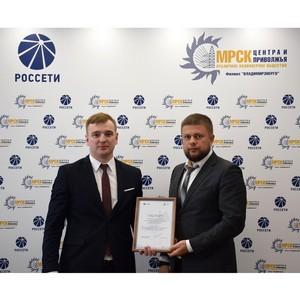 Филиал «Владимирэнерго» получил Паспорт готовности к осенне-зимнему периоду