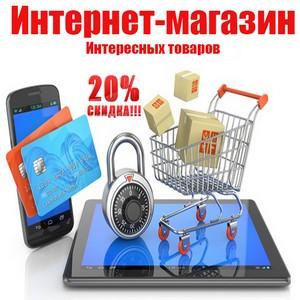 Интернет-магазин интересных товаров