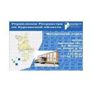 Об итогах работы Мишкинского отдела за 2014 год