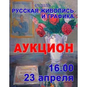 Аукционный дом «Кабинетъ» проведет 23 апреля 2013г. два крупных аукциона