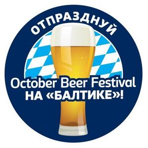 Фестивальная осень на «Балтике»: OсtoberBeerFestival-2015 пройдет в 7 городах России