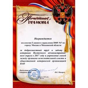 Главное управление ПФР № 7 наградили почетной грамотой Совета ветеранов