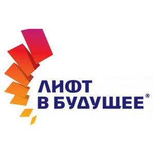 «Лифт в будущее» проводит конкурс «Система приоритетов»