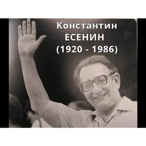 «Гений футбольной цифры. Константин Есенин (1920-1986)»