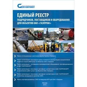 Заявите о себе в Едином Реестре поставщиков, подрядчиков и оборудования для ПАО «Газпром»