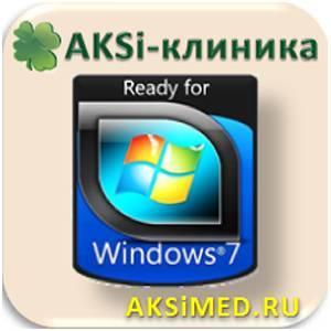 МИС AKSi-клиника готова к развертыванию на платформе Windows 7