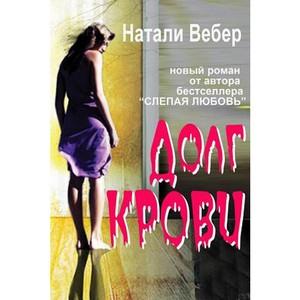 """Новая книга Натали Вебер """"Долг крови"""""""