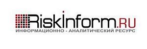РискИнформ.Ру - новый уникальный ресурс для сокращения рисков сотрудничества