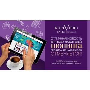 KupiVIP отменил обязательную регистрацию при входе
