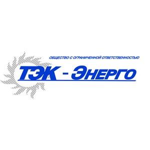 ООО «ТЭК-Энерго» сдает заказчику АИИС КУЭ