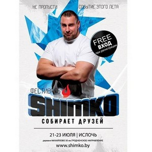 Международная площадка для талантов: фестиваль «Shimko собирает друзей» стартует 21 июля