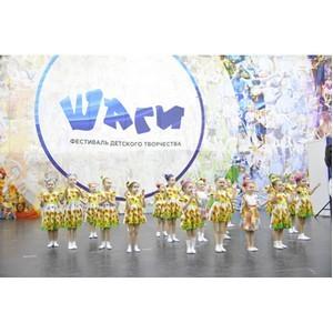 Фестиваль детского творчества «Шаги»