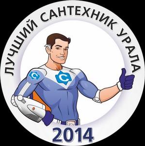 Сантехники со всей России поборются за звание лучшего и главный приз 100 тысяч рублей
