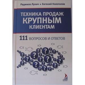 Вышло в свет третье издание книги «Техника продаж крупным клиентам»