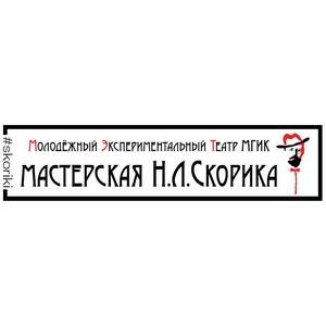 Репертуар Молодежного Экспериментального Театра МГИК «Мастерская Н. Л. Скорика»
