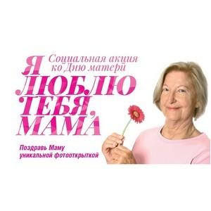Социальная акция «Я люблю тебя, мама»