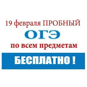 Приглашаем на бесплатный пробный ОГЭ по всем предметам, который состоится 19.02.17