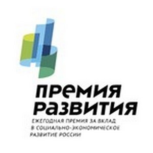 На Петербургском международном экономическом форуме вручена   «Премия развития» Внешэкономбанка.