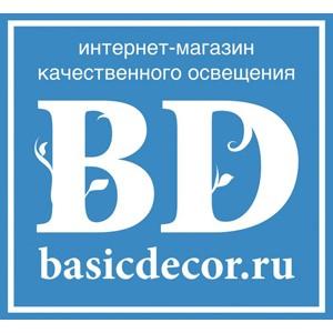 В Костроме открыто представительство магазина осветительных приборов BasicDecor