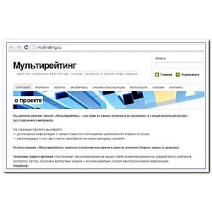 Сентябрьские лидеры интернет-сервиса Мультирейтинг