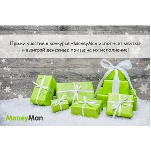 MoneyMan запустил конкурс «MoneyMan исполняет новогодние мечты» в социальных сетях