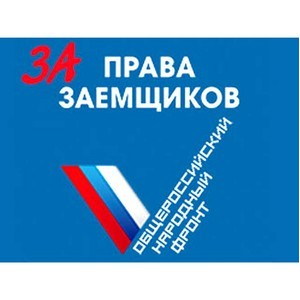 Активисты ОНФ помогли заемщику из Магнитогорска избежать необоснованного банкротства