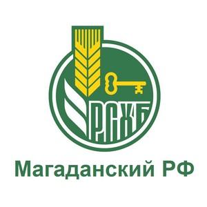 Магаданский филиал Россельхозбанка активно поддерживает АПК области