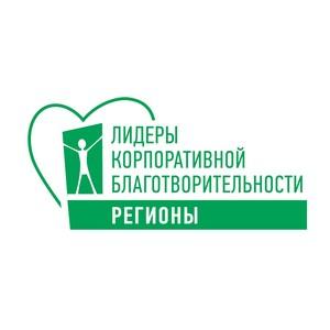 В Сибири впервые пройдет региональный конкурс для ответственного бизнеса