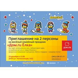 «Дом.ru» и телеканал «Детский» приглашают детей и их родителей на новогодний праздник