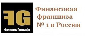 Микрофинансовая франшиза № 1 в России