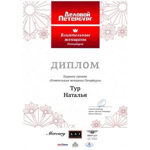 Председатель Правления АО Банк «ПСКБ» Тур Наталья - лауреат премии