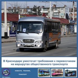 В Краснодаре ужесточат требования к перевозчикам на маршрутах общественного транспорта