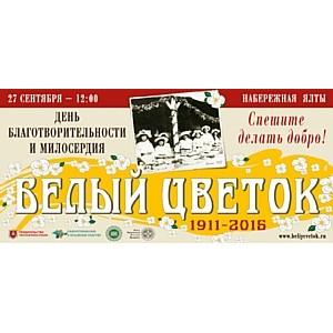 """Акция """"Белый цветок"""" пройдет в крымской Ялте в конце сентября"""