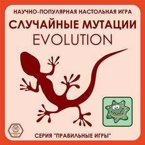 «Эволюция. Случайные мутации»: настольная игра как модель естественного отбора