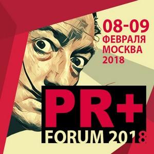 PR+ Forum 2018. II Всероссийский форум PR директоров