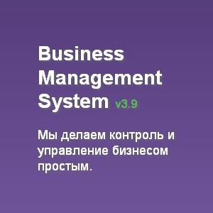 IT-решение для простого управления бизнесом