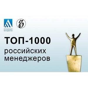 Управленцы Асконы вошли в первые строчки рейтинга Топ-1000 менеджеров