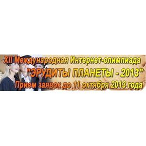 "XII-ая Международная интернет-олимпиада  ""Эрудиты планеты - 2013"""