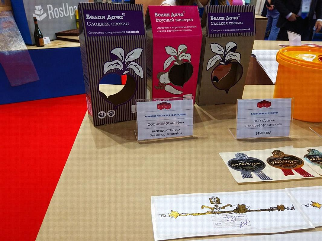 «Рэмос-Альфа» завоевала награды в международной выставке упаковочной индустрии «RosUpack 2018».