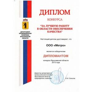 Компания «Метро» стала дипломантом в ежегодном конкурсе в области обеспечения качества