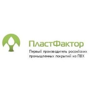 Покрытия ООО «ПластФактор» вошли в сотню лучших товаров России