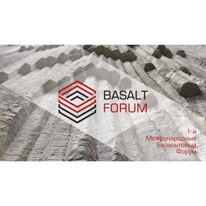 I-й Международный базальтовый форум в Москве, 17-18 ноября 2016