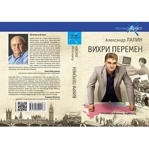 """Выходит в свет новая книга Александра Лапина - """"Вихри перемен"""""""