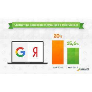 15,6% «мобильных» пользователей ищут возможность занять через «поиск»