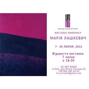 7 июля – 20 июля выставка украинской художницы Марии Лашкевич в K&Z Art Room
