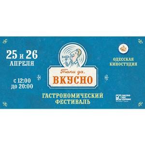 25 и 26 апреля пройдет фестиваль «Таки да, вкусно. Гастрономический туризм»