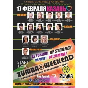 Первый Zumba® Weekend в Казани. Танцевальный фитнес-марафон на суше и в воде