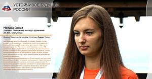Финалисты первого отборочного тура конкурса «Устойчивое будущее России»